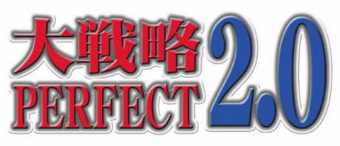 大戦略パーフェクト2.0