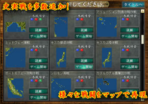 壱!!マップの大量追加により多彩に分岐するようになったキャンペーン