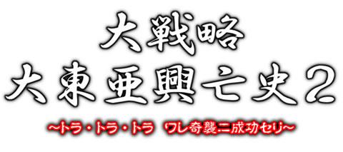 大戦略 大東亜興亡史2〜トラ・トラ・トラ ワレ奇襲ニ成功セリ〜