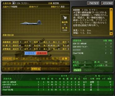 充実の兵器データを搭載