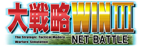大戦略WIN III NET BATTLE