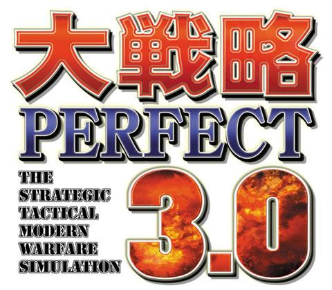 大戦略パーフェクト3.0