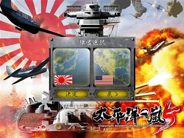 日本軍側、アメリカ軍側どちらからでもプレイ可能!