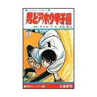 男どアホウ甲子園 (9)