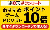楽天ダウンロード☆ポイント10倍セール!
