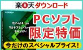 楽天ダウンロード☆限定特価セール!