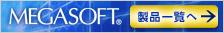 メガソフト特集:インテリアデザインソフト