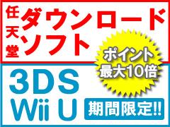 ǤŷƲ��Wii U 3DS �ݥ���Ⱥ���10�ܡ�