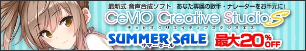 CeVIO Creative Studio S 特価キャンペーン!