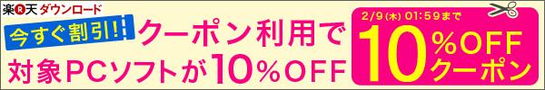 【楽天ダウンロード】対象PCソフト 10%OFFクーポン配布中!