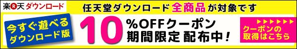 任天堂ダウンロード全商品10%OFFクーポン配布中!