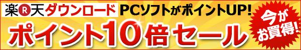 楽天ダウンロードではポイント10倍キャンペーンを開催中!