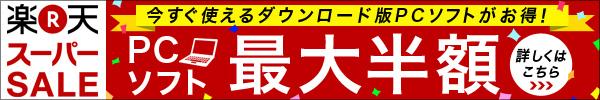【楽天ダウンロード】セキュリティ・動画保存ソフトなどが最大半額!