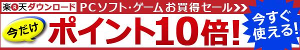【楽天ダウンロード】ポイント10倍セール
