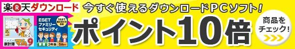 【楽天ダウンロード】PCソフト・PCゲーム180点以上がポイント10倍!