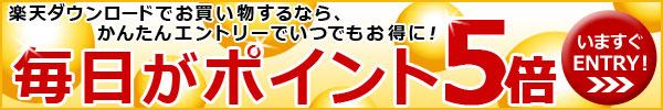 【楽天ダウンロード】エントリーすると・・・毎日がポイント5倍!お見逃しなく!