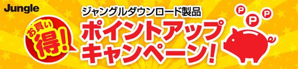 ◆楽天ダウンロード◆ジャングルソフト ポイント10倍