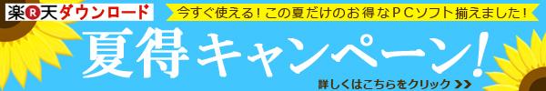 【楽天ダウンロード】★今がチャンス★便利でお得なPCソフトが勢ぞろい!