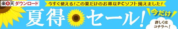 【楽天ダウンロード】7/28(火)までの期間限定!超お買い得PCソフトが勢ぞろい!