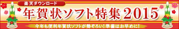 【楽天ダウンロード】今すぐ使える!ダウンロード★年賀状ソフト特集!