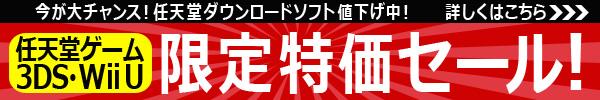 【楽天ダウンロード】任天堂ゲームソフト大幅値下げ中!お見逃しなく!