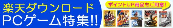 【楽天ダウンロード】信長の野望・創造パワーアップキットもポイント10倍!
