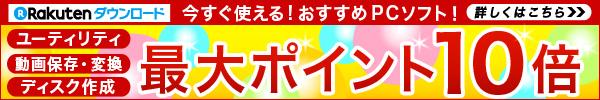 楽天ダウンロード:最大ポイント10倍キャンペーン!
