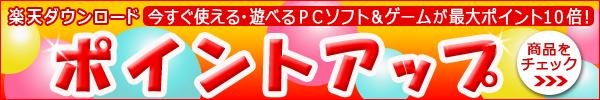 【楽天ダウンロード】PCソフト&PCゲームポイント最大10倍!!!