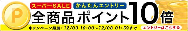 【楽天ダウンロード】スーパーSALE期間限定 ポイント10倍キャンペーン!