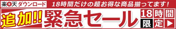 【楽天ダウンロード】特価商品・ポイント10倍ソフト&ゲーム多数追加!