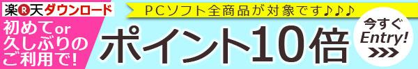 【楽天ダウンロード】★注目★初めて・久しぶりのご利用の方!