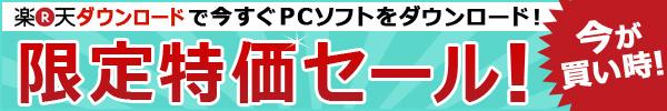 楽天ダウンロードで今すぐお得なPCソフトをダウンロード!限定特価セール!