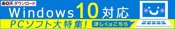 【楽天ダウンロード】Win10で使えるダウンロードPCソフト大特集!