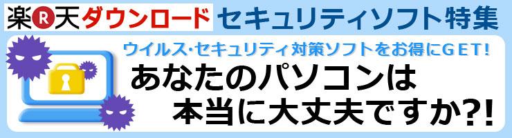 楽天ダウンロード セキュリティソフト特集!