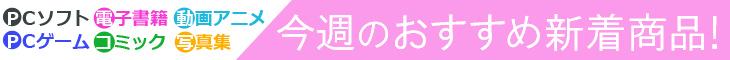 新着PCソフト・ゲーム・コミック・動画アニメ・電子書籍の商材をご紹介!