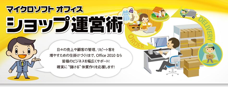 マイクロソフト オフィス ショップ運営術